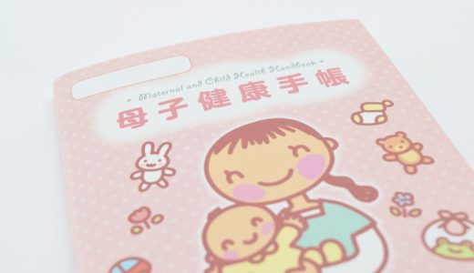 母子手帳ケースの選び方│人気ブランド・ジャバラ式は本当におすすめ?