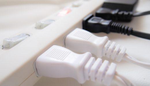 【電気代節約の超まとめ】年間40,452円電気代を節約するための全知識